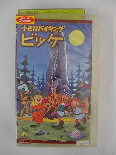 小さなバイキング ビッケ(9) [VHS]
