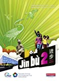 Jin Bu Chinese Pupil Book 2 (11-14 Mandarin Chinese) (Jin bu 11-14 Chinese)