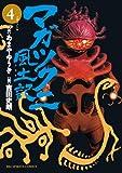 マガツクニ風土記 4 (ビッグコミックス)