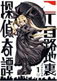 二丁目路地裏探偵奇譚 1 (まんがタイムKRコミックス)