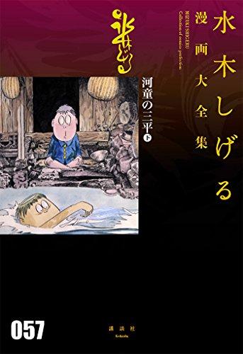河童の三平(下) (水木しげる漫画大全集)
