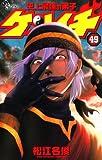 史上最強の弟子 ケンイチ(49) (少年サンデーコミックス)