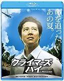 クライマーズ・ハイ (Blu-ray Disc)