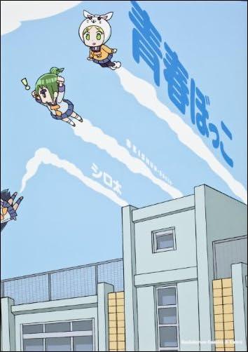 青春ぼっこ (カドカワコミックス・エースエクストラ)