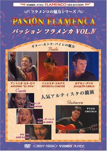 パッションフラメンカ VOL.IV [DVD]