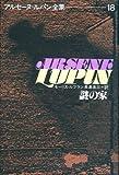 謎の家 (アルセーヌ・ルパン全集 (18))