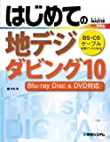 はじめての地デジダビング10—Blu‐ray Disc&DVD対応 (BASIC MASTER SERIES)
