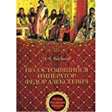 img - for Nesostoyavshijsya Imperator Fedor Aleks book / textbook / text book