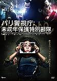 パリ警視庁:未成年保護特別部隊[DVD]
