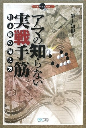 マイコミ囲碁ブックス アマの知らない実戦手筋 ~利き筋の考え方~ (マイコミ囲碁ブックス)