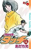 タッチ 14 (少年サンデーコミックス)