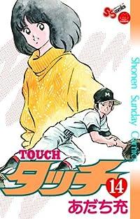タッチ 完全復刻版 14 (少年サンデーコミックス)
