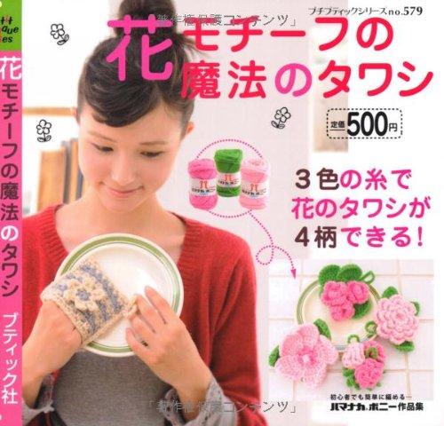 花モチーフの魔法のタワシ (プチブティックシリーズno.579)