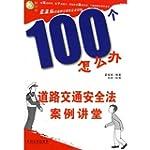 100 Comment faire le trafic de la s�c...