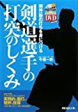剣道選手の打突のしくみ—剣体一致の打ちを身につける (よくわかるDVD+BOOK)   (スキージャーナル)