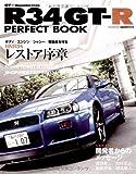 R34GT-Rパーフェクトブック (CARTOP MOOK GT-R Magazine特別編集)
