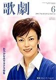 歌劇 2008年 06月号 [雑誌]