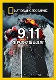 DVD 9.11 生存者が語る真実