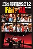 麻雀最強戦2012 ファイナル 3枚組[DVD]
