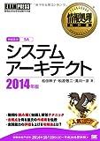 情報処理教科書 システムアーキテクト 2014年版 (EXAMPRESS)