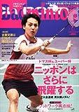 Badminton MAGAZINE (バドミントン・マガジン) 2012年 07月号 [雑誌]