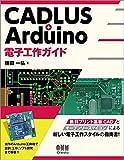 CADLUS+Arduino 電子工作ガイド