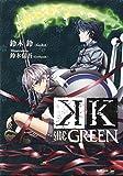 K SIDE:GREEN / 鈴木 鈴(GoRA) のシリーズ情報を見る