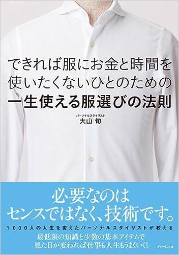 できれば服にお金と時間をかけたくないひとのための一生使える服選びの法則
