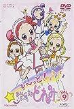 も~っと!おジャ魔女どれみ VOL.9[DVD]