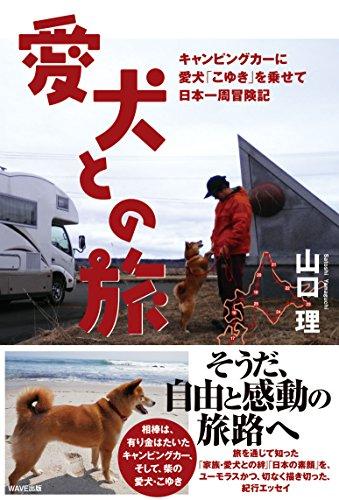 愛犬との旅~キャンピングカーに柴犬「こゆき」を乗せて日本一周冒険記 (()