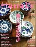 Hanako WEST (ハナコウエスト) 2009年 04月号 [雑誌]