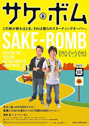 サケボム [DVD]