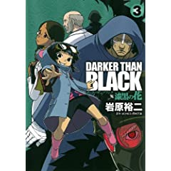 DARKER THAN BLACK-�����̉�-(3) (�����O�K���K���R�~�b�N�X)