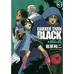 DARKER THAN BLACK-�����̉�-(3) (�����O�K���K���R�~�b�N�X)