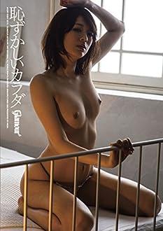 恥ずかしいカラダ 長い脚の女の子 司ミコト [DVD]
