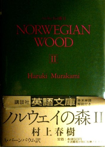 norwegian wood haruki murakami essay