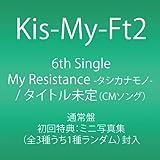 My Resistance -タシカナモノ- / 運命Girl
