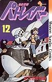 機動警察パトレイバー(12) (少年サンデーコミックス)