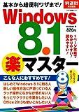 """基本から超便利ワザまでWindows8.1""""楽"""