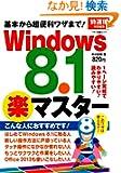 "��{���璴�֗����U�܂�Windows8.1�g�y ""�}�X�^�[ (��b���璴�֗����U�܂�! )"