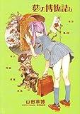 夢の博物誌b―山田章博傑作短篇集 (Paper comics)