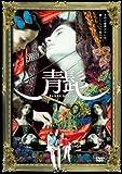 青髭 [DVD]