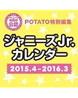ジャニーズJr.カレンダー 2015.4-2016.3 ([カレンダー])