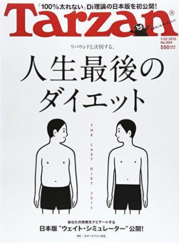Tarzan (ターザン) 2015年 1/22号 [雑誌] 2015/1/5