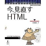 今、見直すHTML ネット時代の、これから始めるプログラミング (ネット時代の、これから始めるプログラミング(NextPublishing))