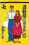 適齢期の歩き方(5) (ジュディーコミックス)