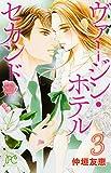 ヴァージン・ホテル セカンド(3): プリンセス・コミックスプチプリ