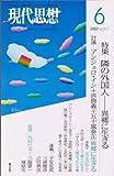 現代思想2007年6月号 特集=隣の外国人 異郷に生きる