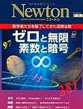 ゼロと無限素数と暗号―数学者たちを魅了してきた深奥な数 (ニュートンムック Newton別冊)