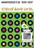 NHK映像歌年鑑 1966・67年 ~そういえばあの時この歌~ [DVD]